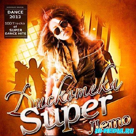 Дискотека Super Лето (2013)