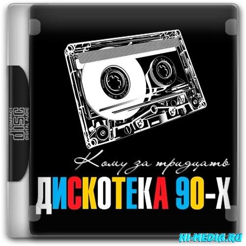 Дискотека 90-х Кому за тридцать (2013)