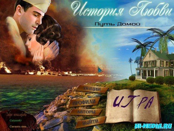 История любви 3: Путь домой (2013) RUS