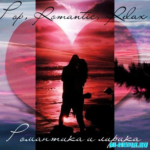 Романтика и лирика (3CD) (2013)