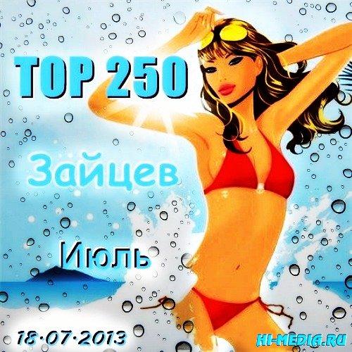 TOP 250 Зайцев (18.07.2013)