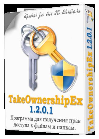TakeOwnershipEx 1.2.0.1 (RUS)