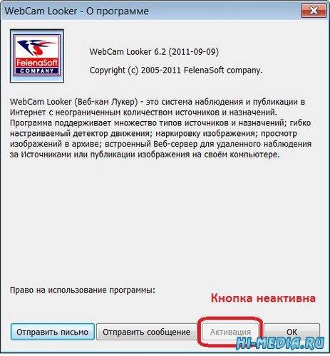 WebCam Looker 6.2 RUS