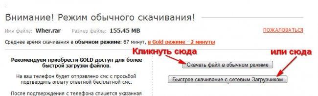 Как качать с Depositfiles.com