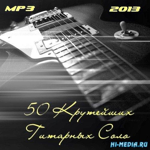 50 Крутейших Гитарных Соло (2013)