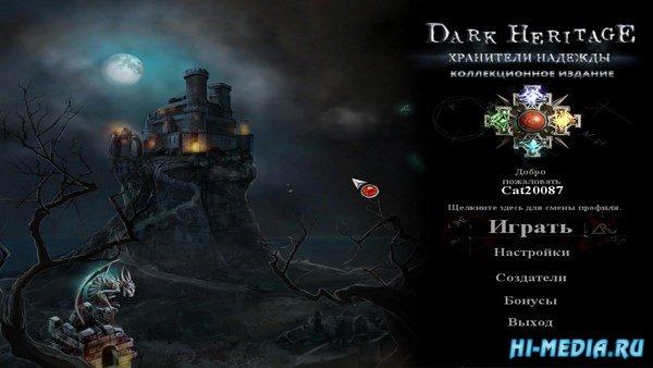 Темное наследие: Хранители надежды Коллекционное издание (2012) RUS
