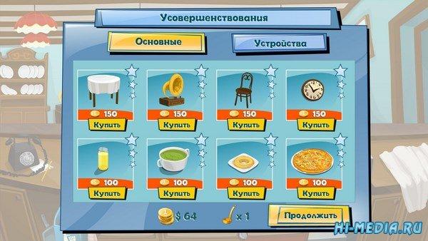 Веселый повар 2 (2013) RUS