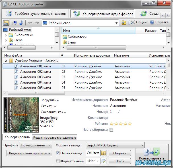 EZ CD Audio Converter 1.2.2.1 Portable