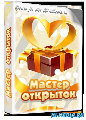 Мастер Открыток 7.25 RUS (Portable by Papa)