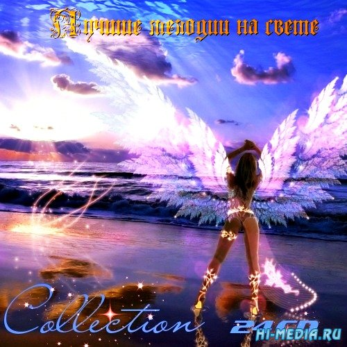 Лучшие мелодии на свете - Collection (24CD) (2006-2009)