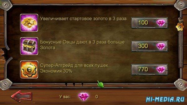 Гоблины-Защитники: Сталь и Дерево (2013) RUS