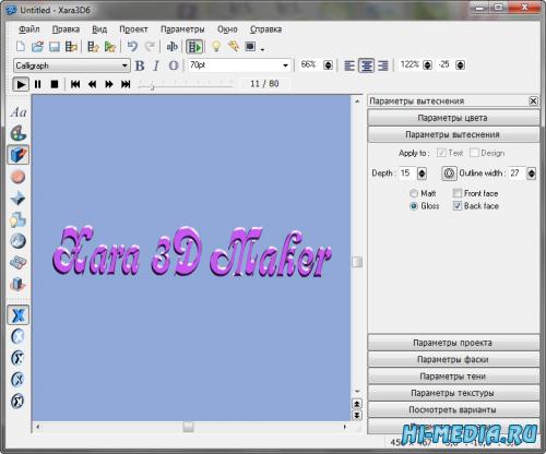 Xara 3D Maker 7.0.0.415 Rus