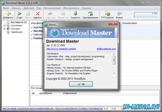 Download Master 5.15.3.1345 RePack
