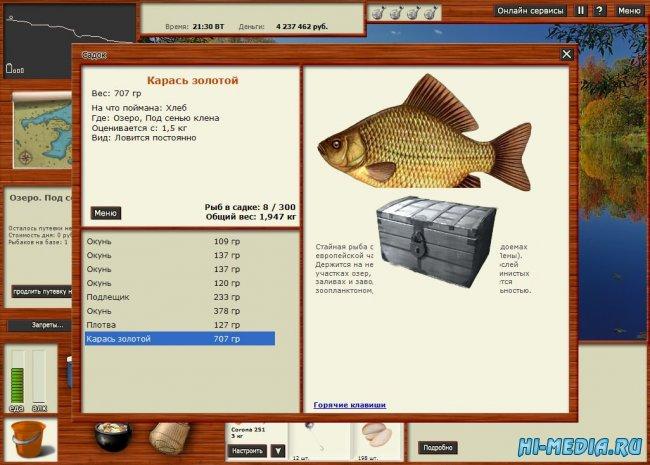 Русская рыбалка 3.0 (2013)