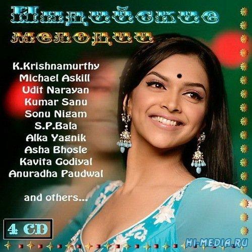 Индийские мелодии (4CD) (2013)
