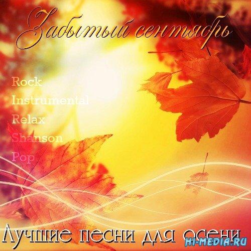 Забытый сентябрь. Лучшие песни для осени (2013)