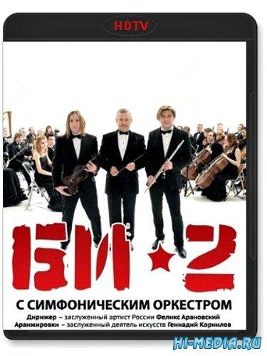Би-2. Реки любви. Концерт в Crocus City Hall (2012) HDTV 1080i