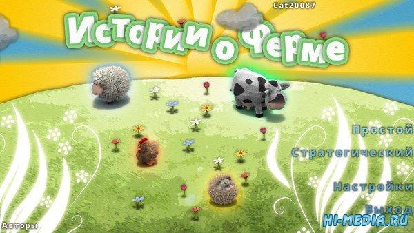 Истории о ферме (2013) RUS
