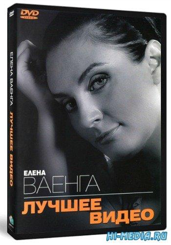 Елена Ваенга. Лучшее видео (2013) DVD9