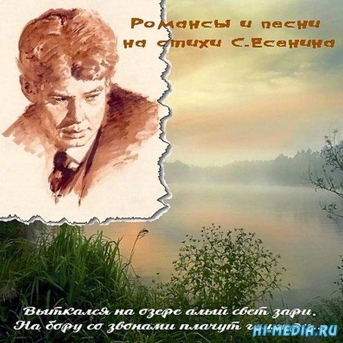Романсы и Песни на стихи Сергея Есенина (2013)