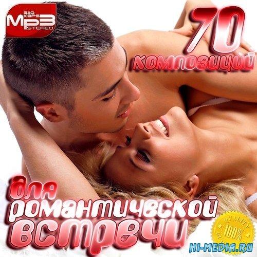 70 композиций для Романтической Встречи (2013)