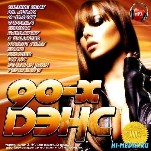 Дэнс 90-х (2013)