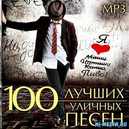 100 Лучших Уличных Песен (2013)