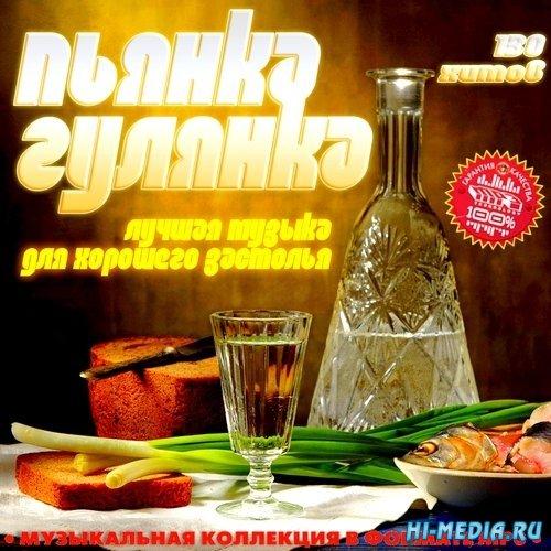 Пьянка Гулянка. Лучшая музыка для хорошего застолья (2013)
