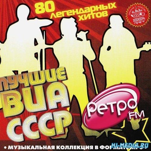 Лучшие ВИА СССР (2013)