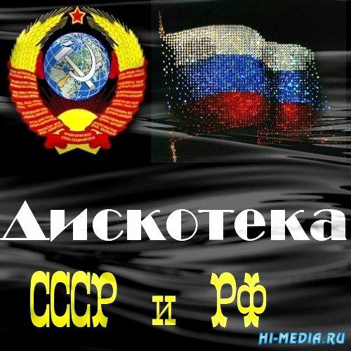 Дискотека СССР и РФ (2013)