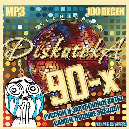 Легендарная DiskotekА 90-х (2013)