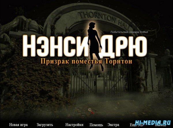 Нэнси Дрю: Призрак поместья Торнтон (2013) RUS