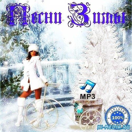 Песни зимы (2013)