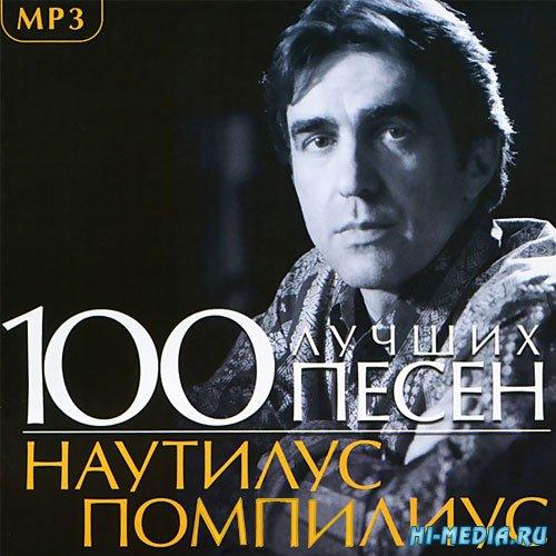 Наутилус Помпилиус - 100 Лучших Песен (2013)