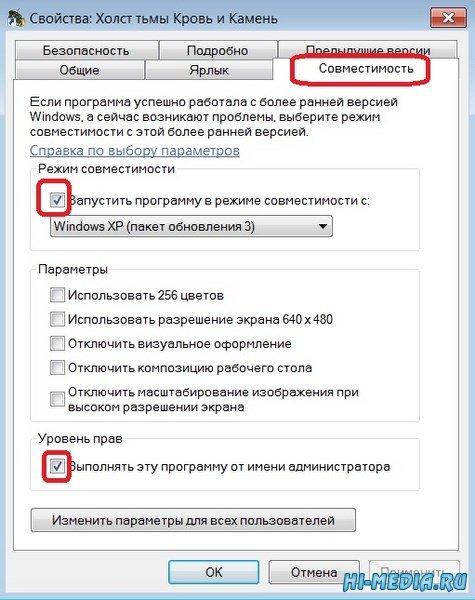 Холcт тьмы: Кровь и Камень Коллекционное издание (2013) RUS