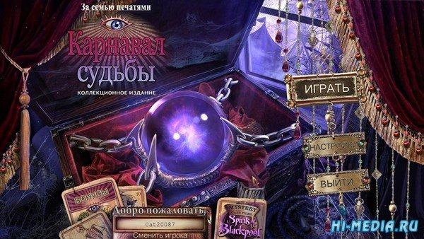 За семью печатями: Карнавал судьбы Коллекционное издание (2013) RUS
