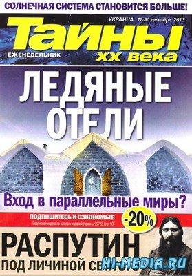 Тайны ХХ века - № 50 (декабрь 2013)
