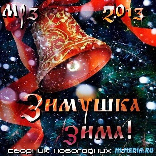 Зимушка-зима! (2013)