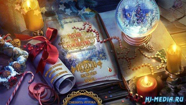 Рождественские истории 2: Песня на Рождество Коллекционное издание (2013) RUS