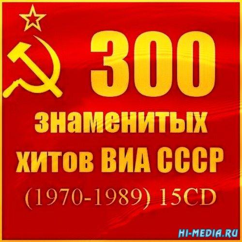 300 знаменитых хитов ВИА СССР (15 CD) (2013)