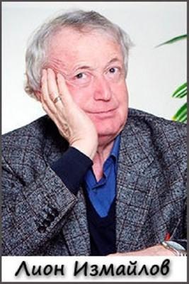 Лион Измайлов и все-все-все... (2013 ) SATRip