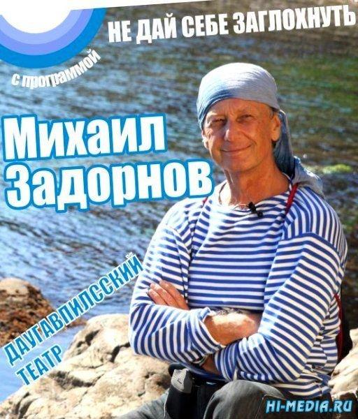 Концерт Михаила Задорнова. Не дай себе заглохнуть! (2013) SATRip