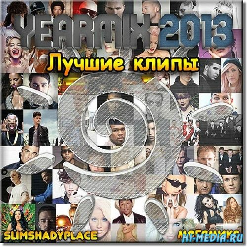 Лучшие клипы / Slim Shady Place Video Yearmix (2013) BDRip 720p