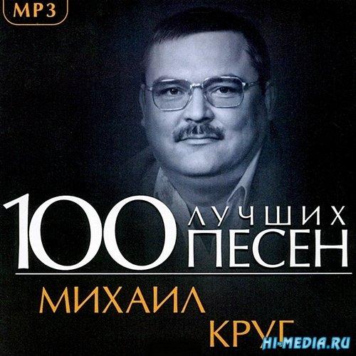 Михаил Круг - 100 лучших песен (2013)
