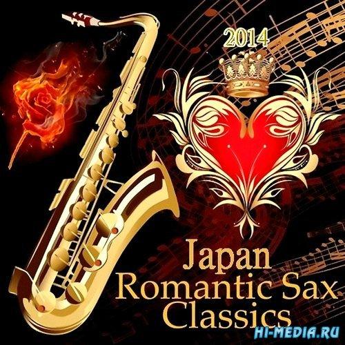 Japan Romantic Sax Classics (2014)