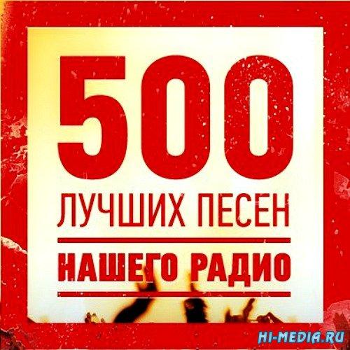 500 лучших песен НАШЕГО радио (2014)