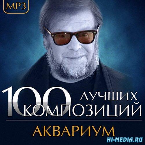 Аквариум - 100 Лучших композиций (2014)