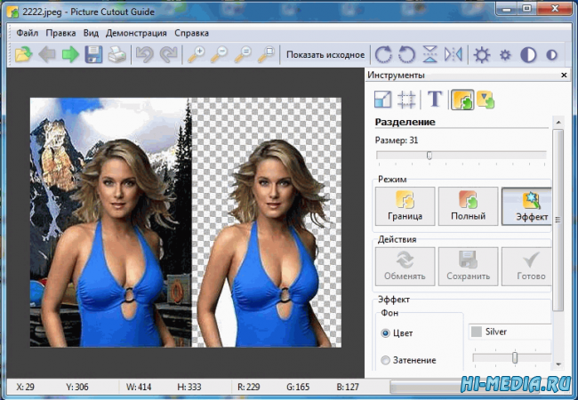 Picture Cutout Guide 3.1.2 (RUS)
