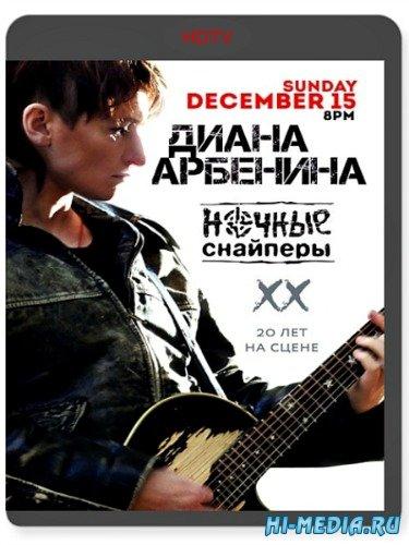Диана Арбенина и Ночные снайперы: 20 лет на сцене (2014) HDTV 720p