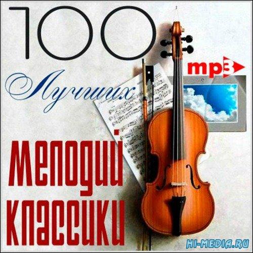 100 лучших мелодий классики (2014)